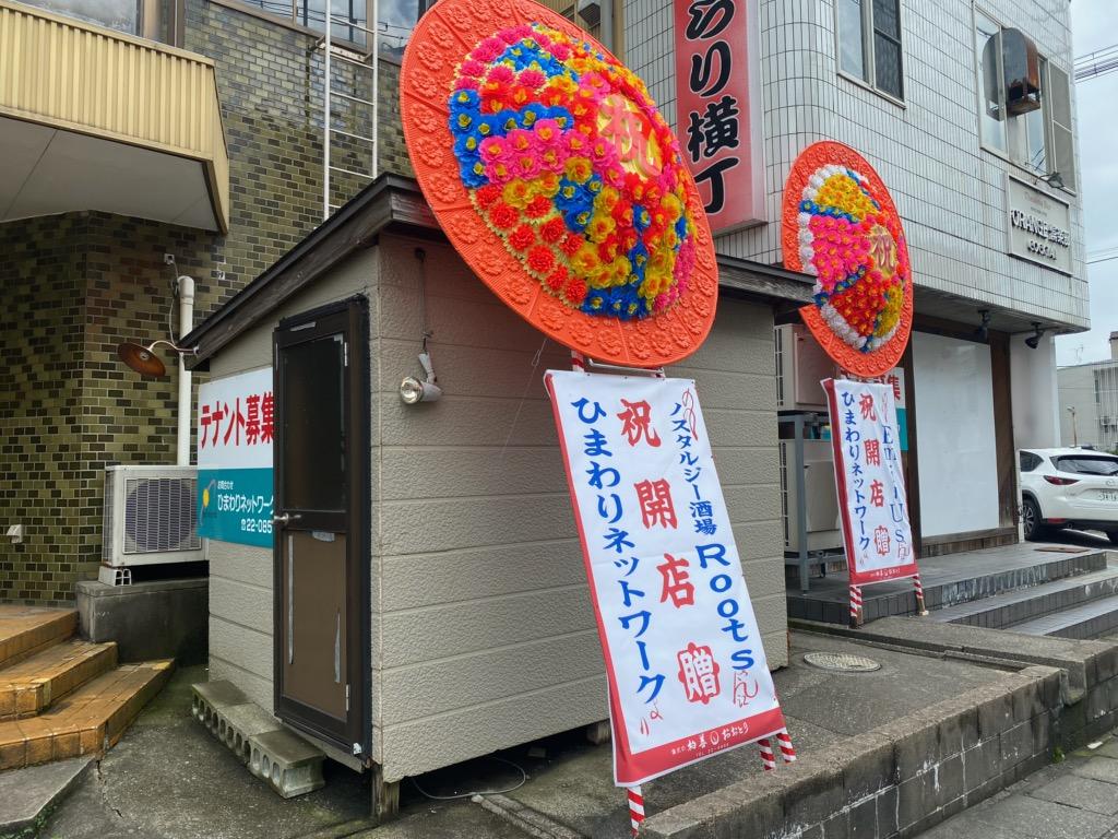 ひまわりビル開店花輪